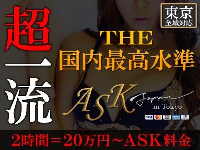 超一流デリヘル ASK Japan in 東京
